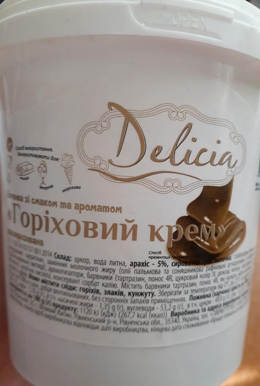 Джем Шоколадний зі смаком горіха ТМ Delicia 500 грам