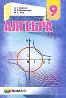 Алгебра 9 клас. Підручник - Аркадій Мерзляк, Віталій Полонський, Михайло Якір