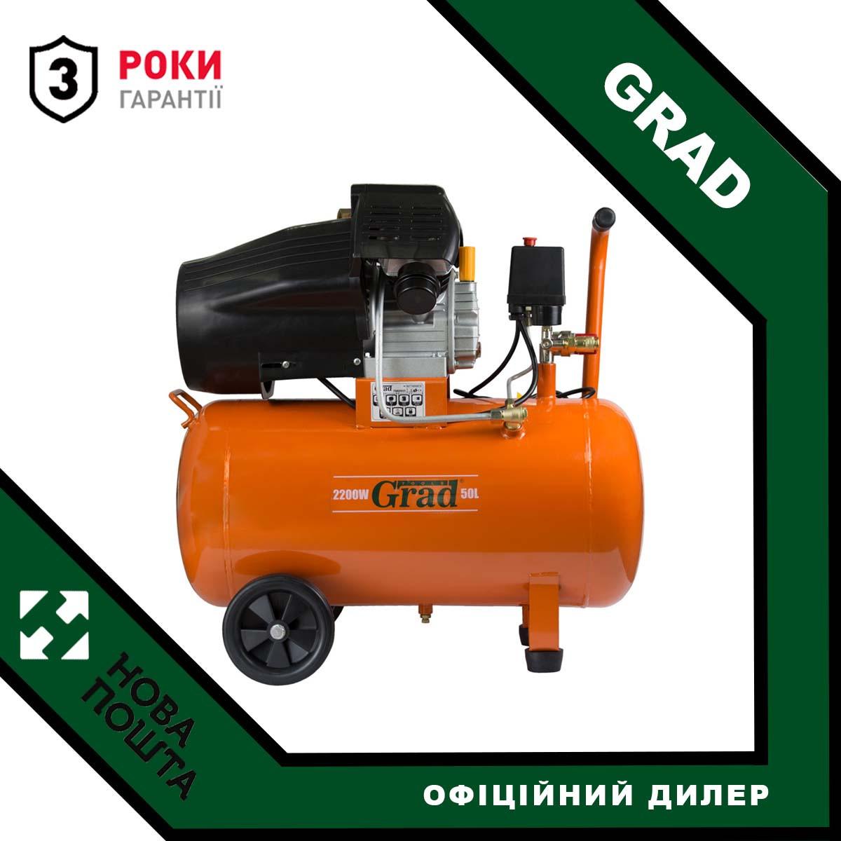 Компрессор Grad 50L V, 2.2кВт
