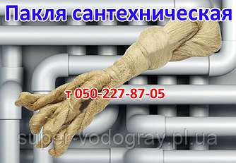 Пакля сантехнічна (200 / 300 гр)