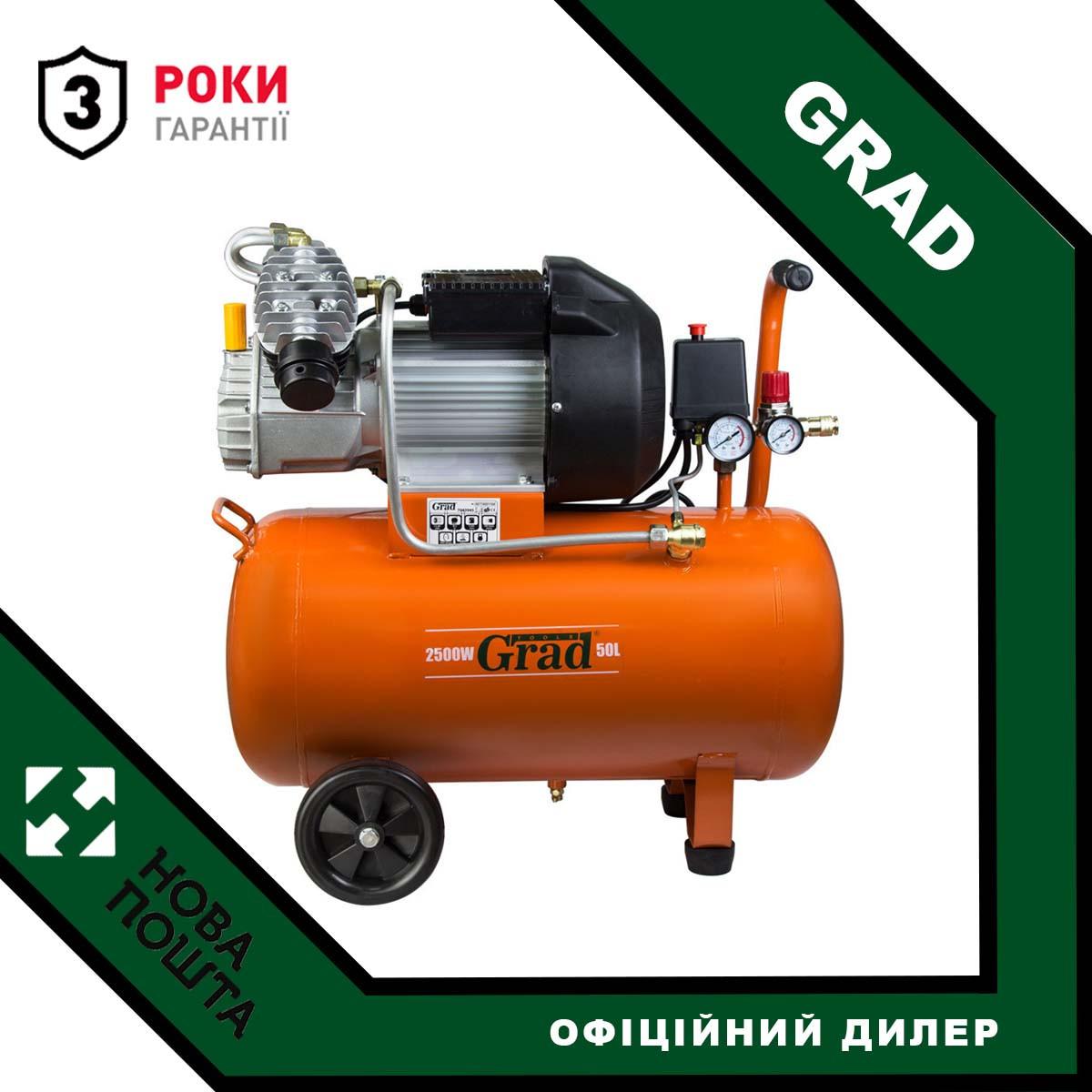 Компрессор Grad V 2.5кВт 50л (2 крана)