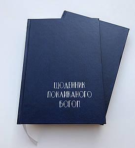 Щоденник покликаного Богом 2021