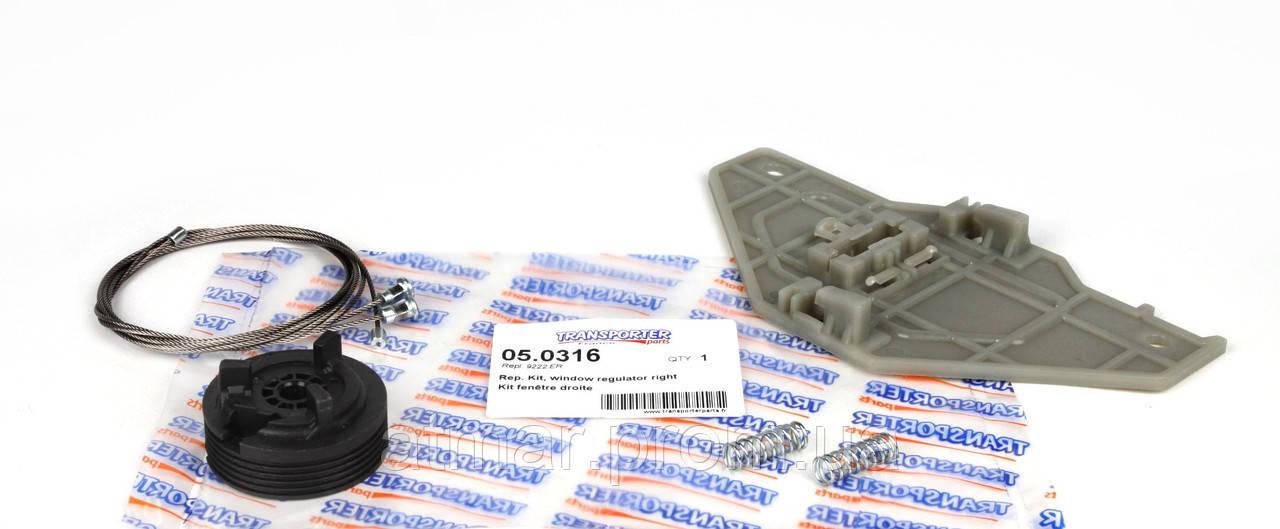 Ремкомплект склопідіймача правого Peugeot Partner 08>. Оригінал: 9222.ER
