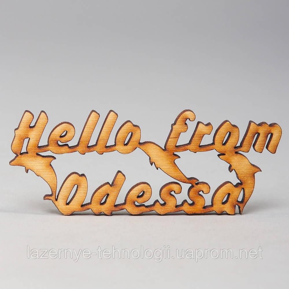 """Слова из дерева """"Hello from Odessa_2"""""""