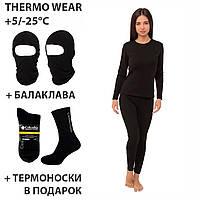 Термобелье женское, Термобілизна + Термоноски + Балаклава в подарок / Комплект женского термобелья