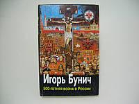 Бунич И. 500-летняя война в России. Книга 2 (б/у)., фото 1