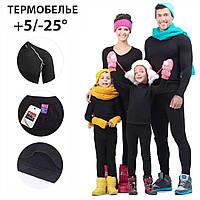 Термобелье мужское, женское + Подарок / Комплект мужкого термобелья, Термобілизна