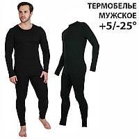 Термобелье мужское, Термобілизна + Подарок / Комплект мужкого термобелья