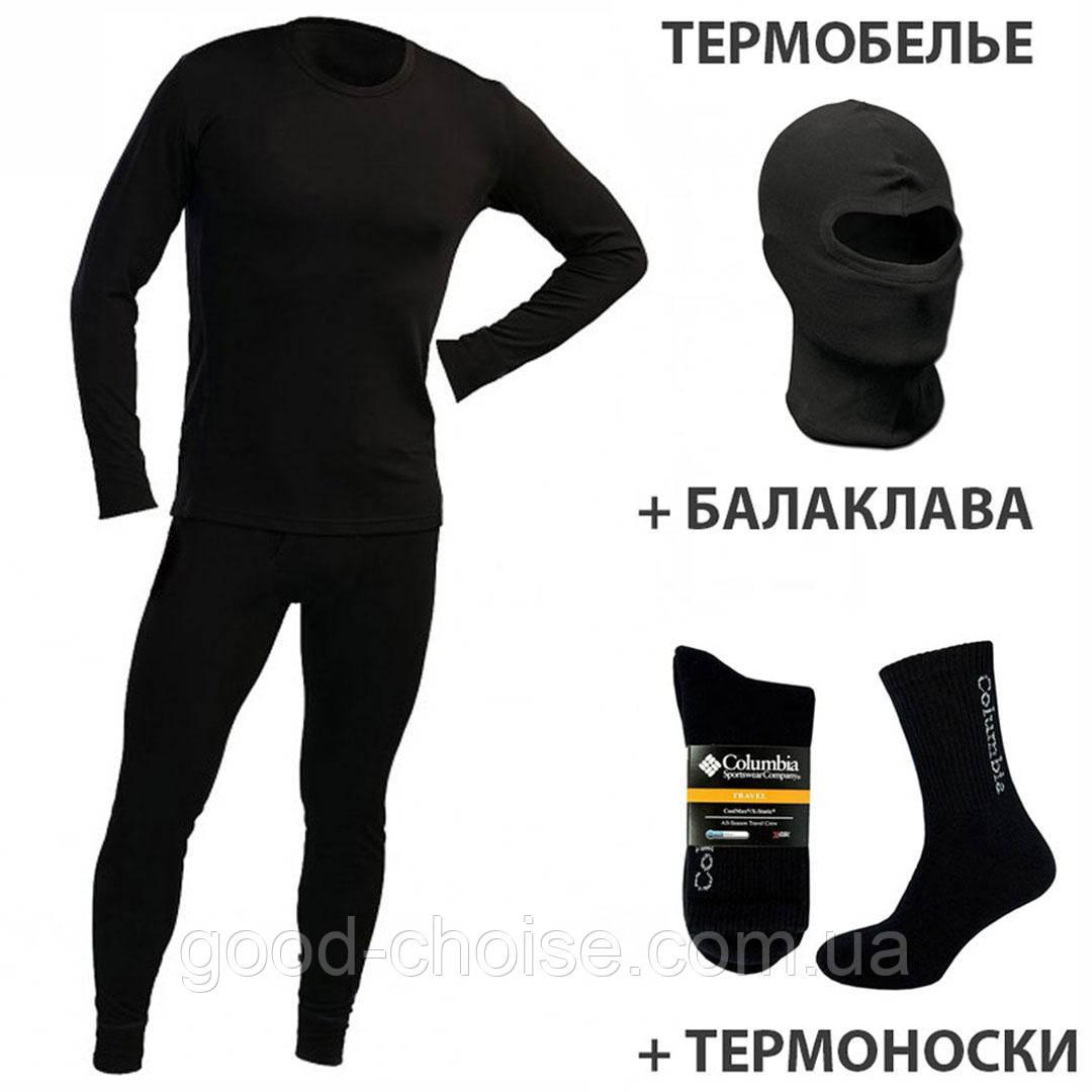 Термобелье мужское, Термобілизна + Термоноски + Балаклава в подарок / Комплект мужкого термобелья