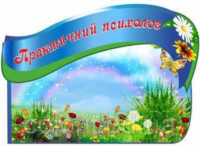 """Табличка """"Практичний психолог"""" (ТД110010): продаж, ціна в Одеській області. [Група] від [Компанія]"""