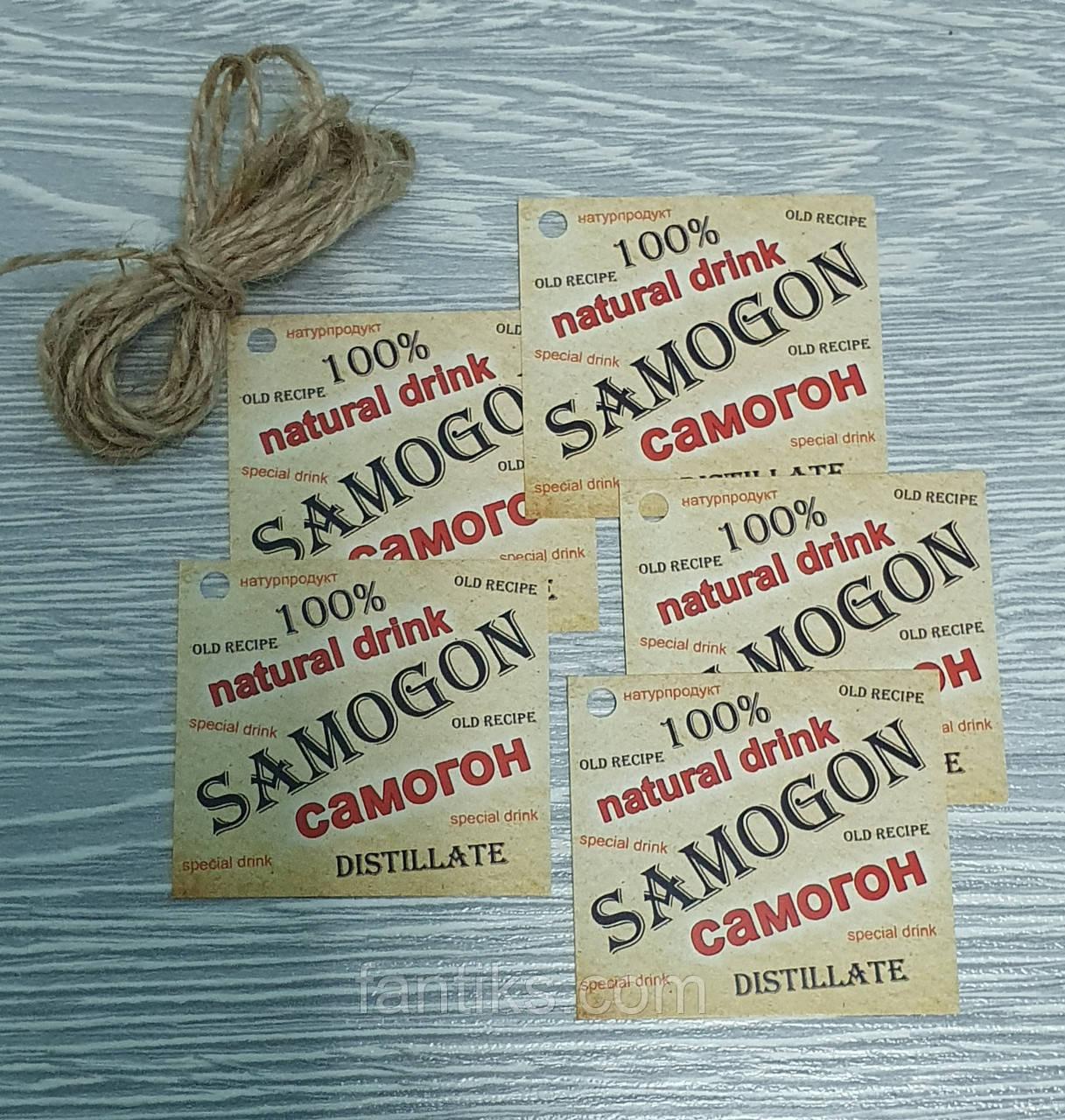 """Набор бирок  """"Samogon""""  5 штук + верёвка 1 м"""