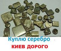 Куплю серебро Киев цена Сдать серебро Киев цена Куплю серебро в Киеве дорого лом Меди Цинк Цам лом Латуни АКБ