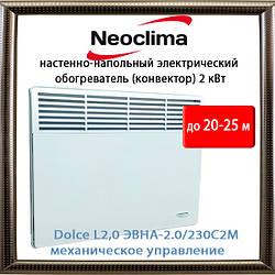 Neoclima Dolce L2,0 ЭВНА-2.0/230С2М Электрический обогреватель (конвектор) до 20-25 кв.м. механический, Китай