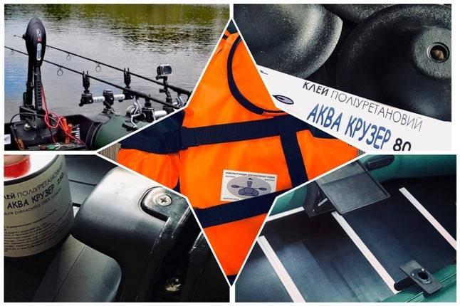 Аксесуари для човнів ПВХ: огляд потрібною фурнітури для тюнінгу надувних човнів, особливості вибору комплектуючих - Аква Крузер