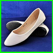 .Балетки Білі Мокасини Жіночі Туфлі (розміри: 37)