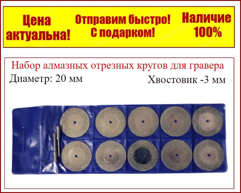 Набор алмазных отрезных кругов для гравера 10 шт,20 мм