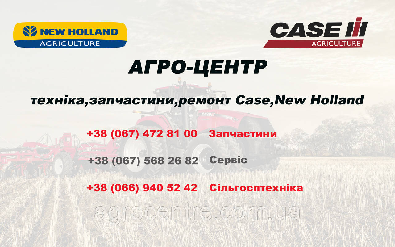 84071123 Диск тормозной приводного вала New Holland CR9080, CR9060, CX8080