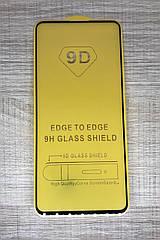 Защитное стекло Samsung Galaxy А71 2020 (A715F) 5D 9D Full Glue полное покрытие (черная рамка) полный клей