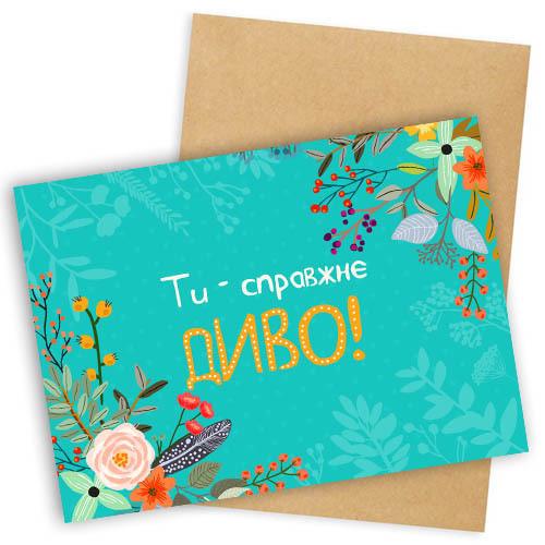 Открытка с конвертом Ти – справжнє диво! - Открытка любимому человеку - Открытка на День влюбленных