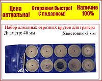 Набор алмазных отрезных кругов для гравера 10 шт,40 мм