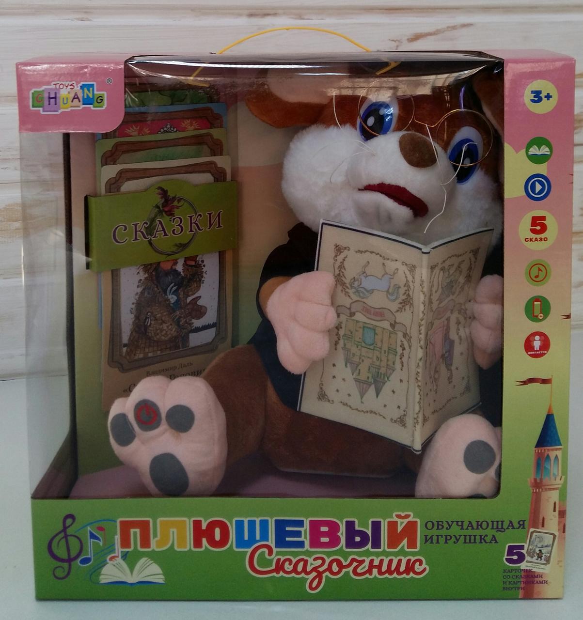 Мягкая интерактивная игрушка Мышонок плюшевый сказочник 5 сказок CL1484A