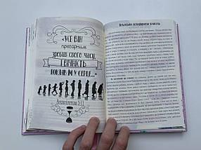 Щоденник покликаної Богом, фото 3