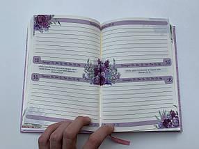 Щоденник покликаної Богом, фото 2