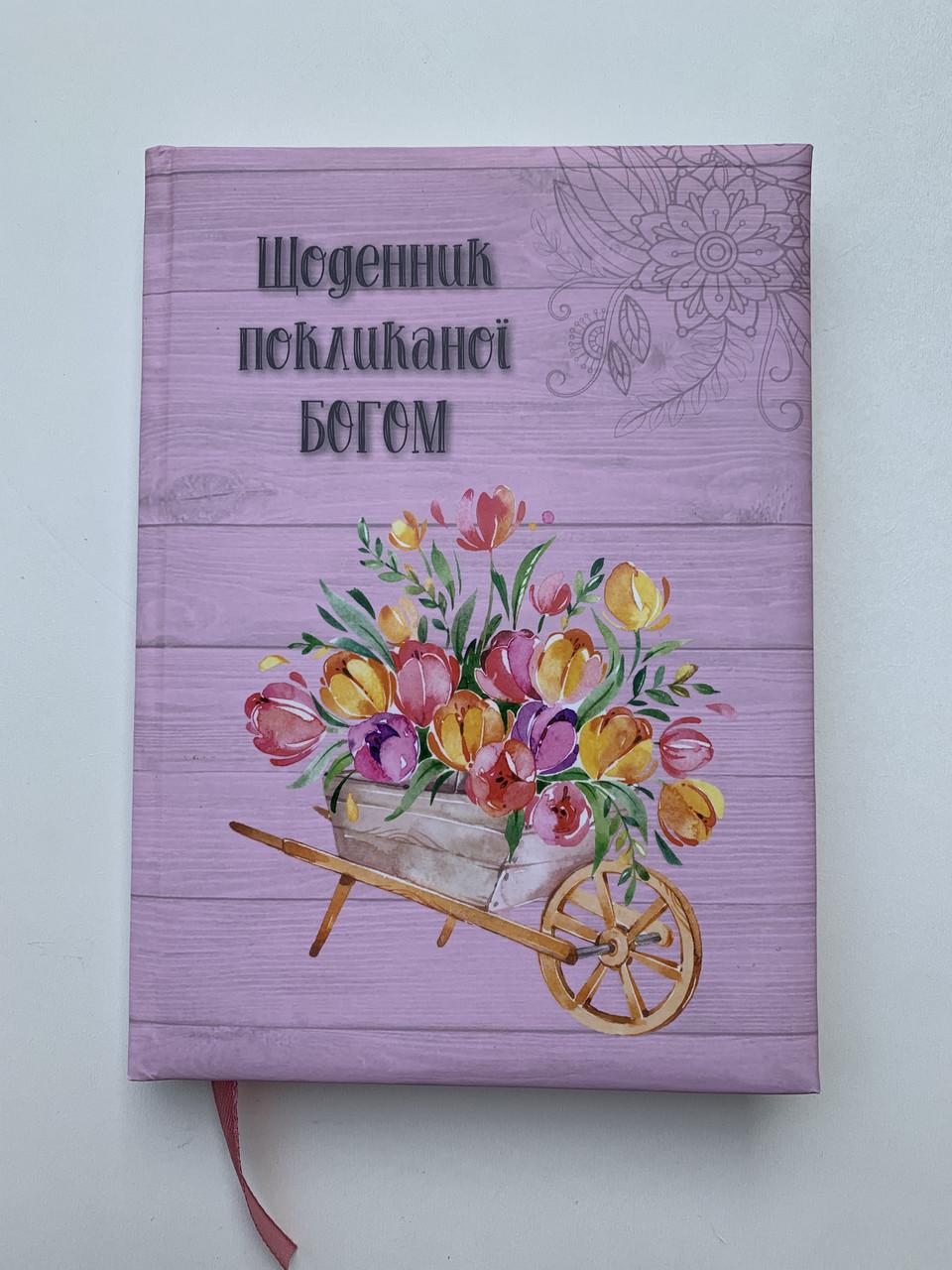 Щоденник покликаної Богом