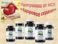 """Набор растительных комплексов для здоровья сердца - программа НСП """"Здоровое сердце""""."""