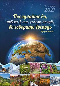Календар перекидний 2021 ''Послухайте ви, небеса...''