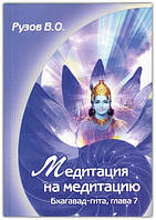 Медитация на медитацию. Семинар по 7-й главе «Бхагавад-гиты»