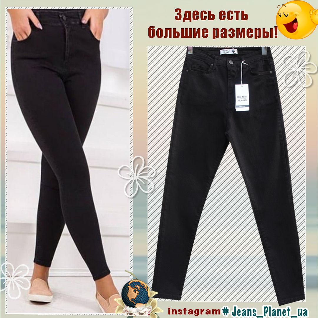 Модные зауженные женские джинсы баталы на высокой талии чёрного цвета