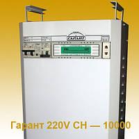 Стабилизаторы большой мощности Гарант 220V СН — 10000