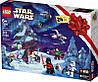 Конструктор LEGO Star Wars Новорічний календар 311 деталей (Новогодний адвент календарь Лего 75279 ), фото 2