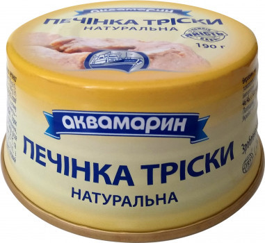 Печінка Тріски натуральна 190 грам