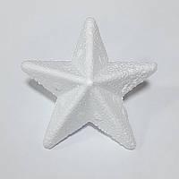 Звезда из пенопласта 10 см