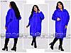 Пальто-кардиган из альпаки в большом размере Украина Размеры: 52-56 универсал, фото 5