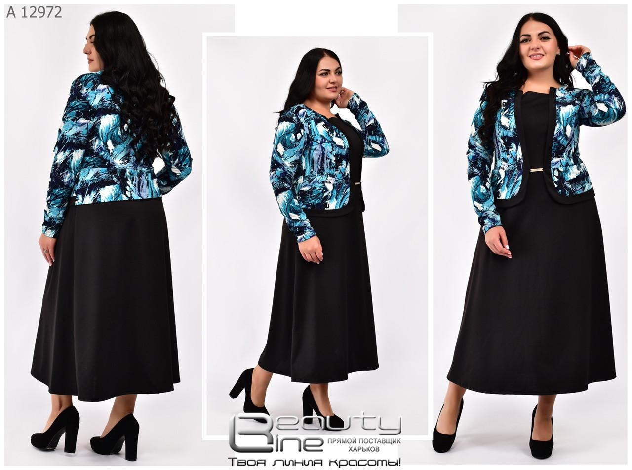 Элегантное женское платье Размер: 56\58\60\62\64\66\68\70\72\74