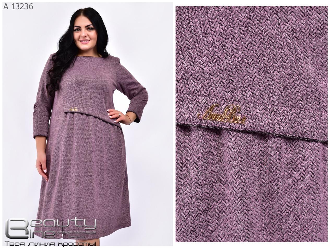 Осеннее женское трикотажное платье  размеры 54\56\58\60