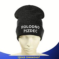 Шапка HOLODNO PIZDEC / Холодно П***** Темно-серая - молодежная шапка-лопата с отворотом