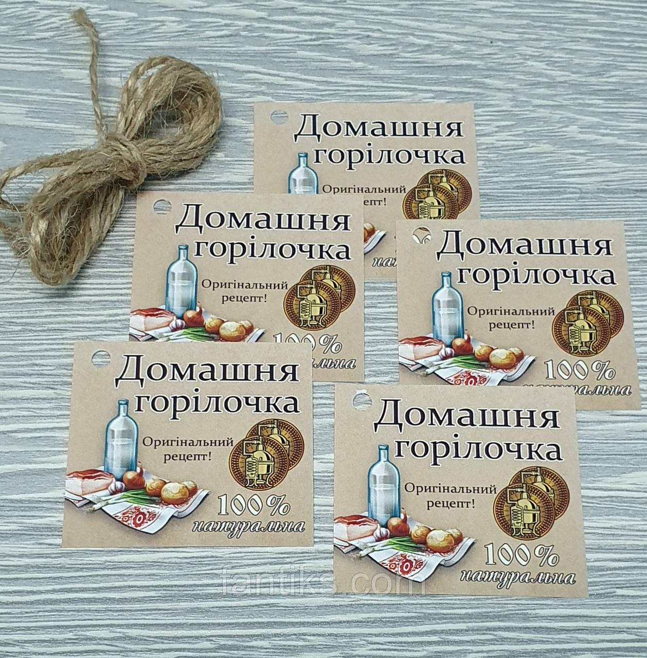 """Набор бирок  """"Домашня горілочка""""  5 штук + верёвка 1 м"""
