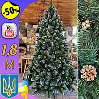 Кармен 1,8 м - искусственная пвх елка с золотыми шишками и жемчугом, искусственные новогодние ели елки и сосны