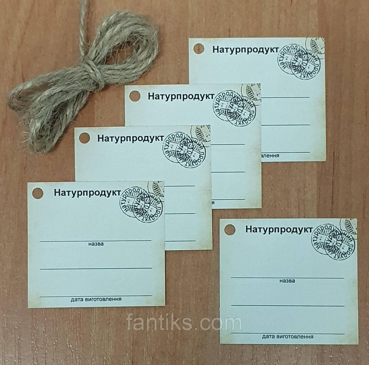 """Набор бирок  """"Натурпродукт""""  5 штук + веревка 1 м ( с местом для заполнения)"""