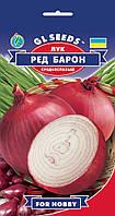 Цибуля Ред Барон ранньостиглий високоврожайний сорт соковитий салатного призначення, упаковка, 2 р