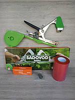Набір для підв'язки винограду і рослин Sadovod (тапенер Tapetool)