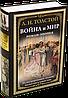 Война и мир. Роман-эпопея. Лев Толстой. Библиотека мировой литературы