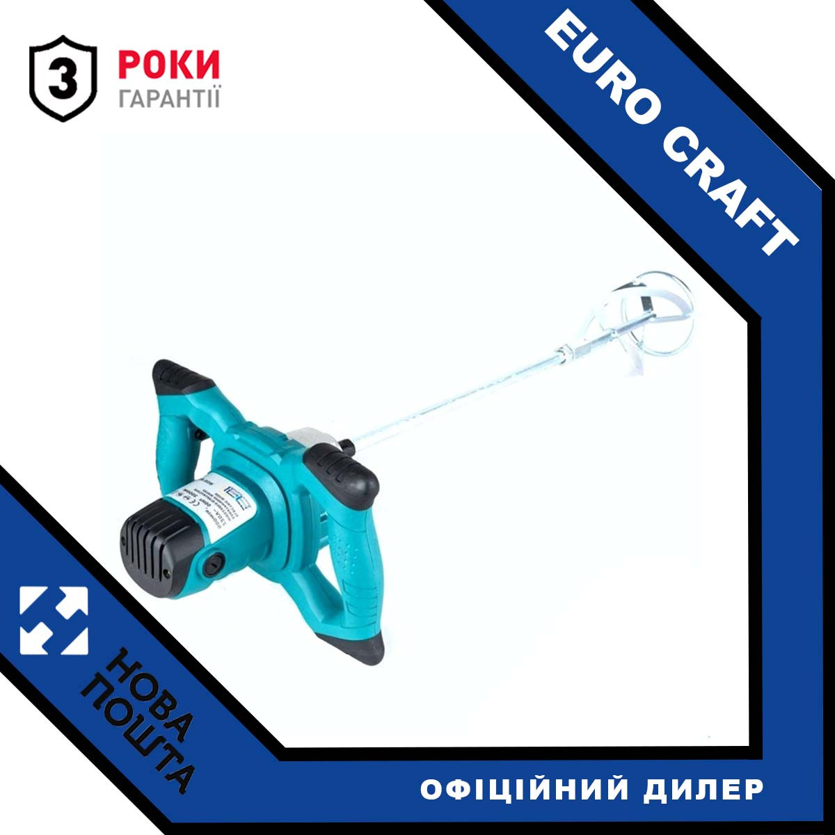 Міксер-дриль будівельний Euro Craft ECID212