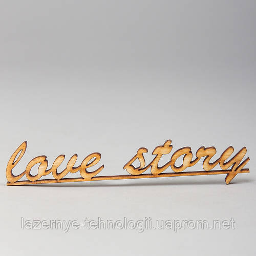"Слова из дерева ""love story"""