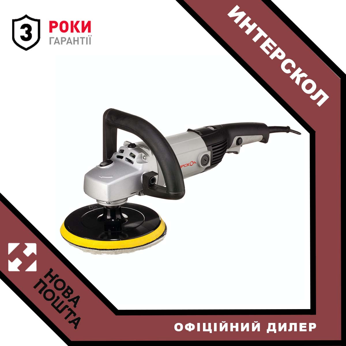 Полірувальна машина Интерскол УПМ-180/1300 ЕМ