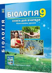 9 клас / Біологія і Екологія. Книга для вчителя до підручника Соболь / Абетка